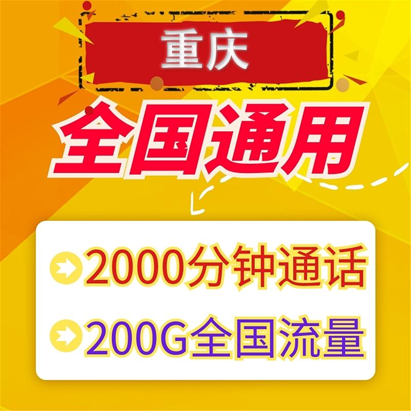 重庆省中国电话卡无限流量通话王无限打0月租移动老人电信全国通
