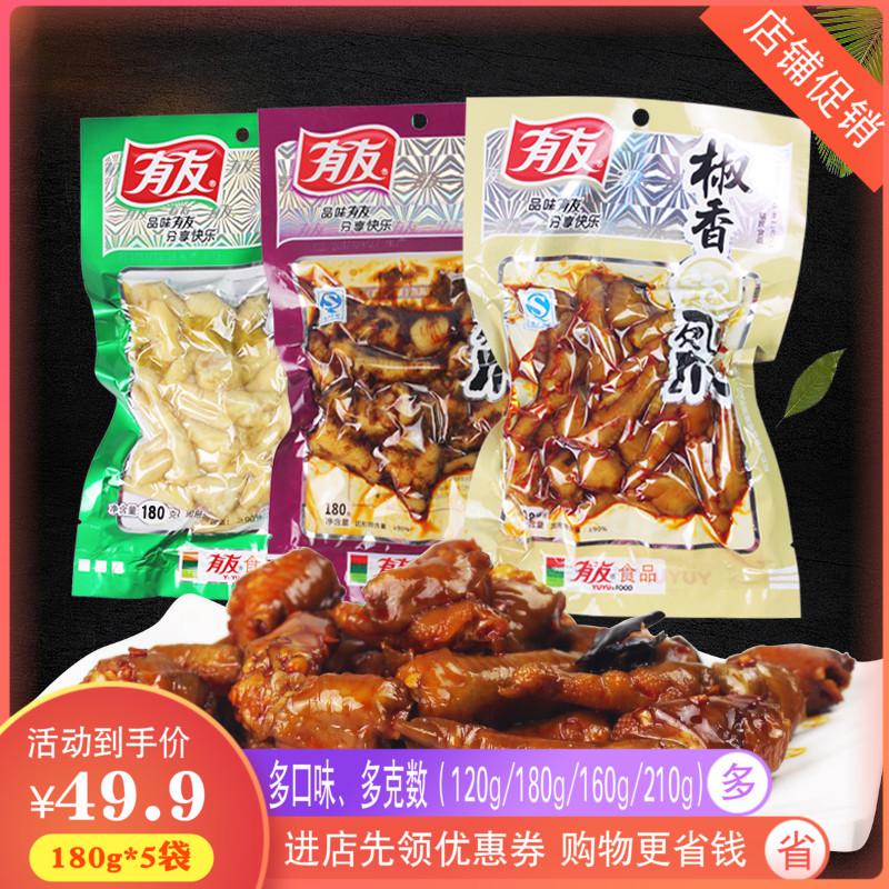 有友泡椒凤爪山椒鸡爪子酸菜椒香味120/180g*5袋重庆特产零食小吃