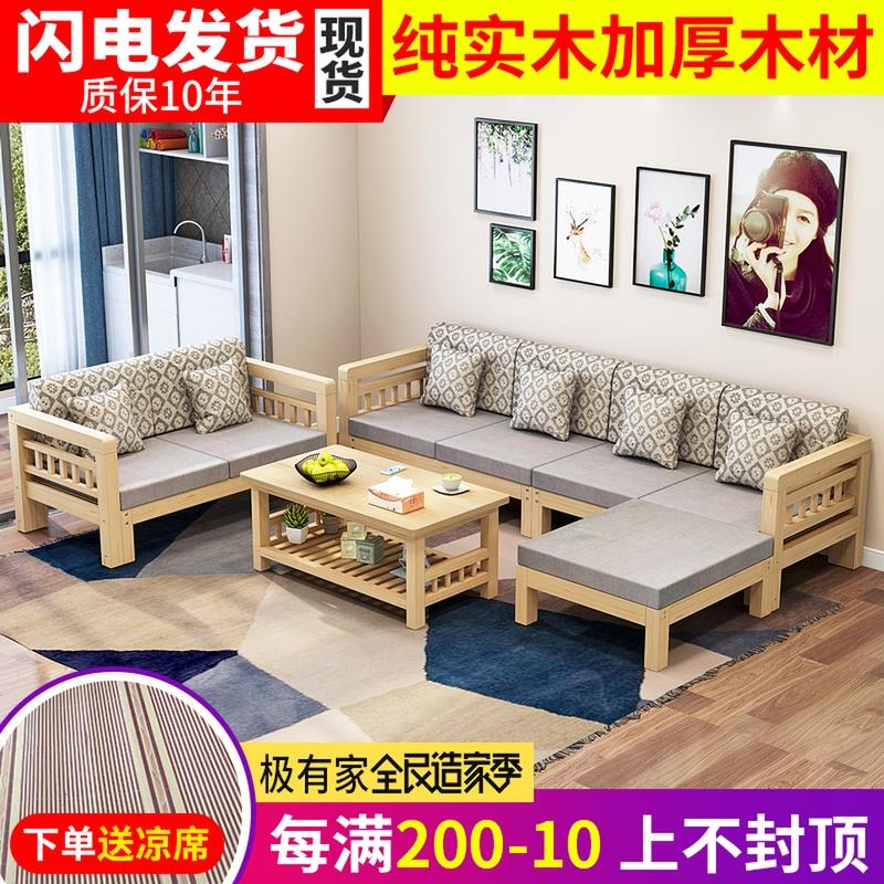 实木沙发小户型客厅新中式木质三人沙发组合转角松木沙发简约包邮