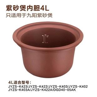 九阳4L升紫砂内胆电炖紫砂锅煲JYZS-K423/K422/K422A/K403原配件