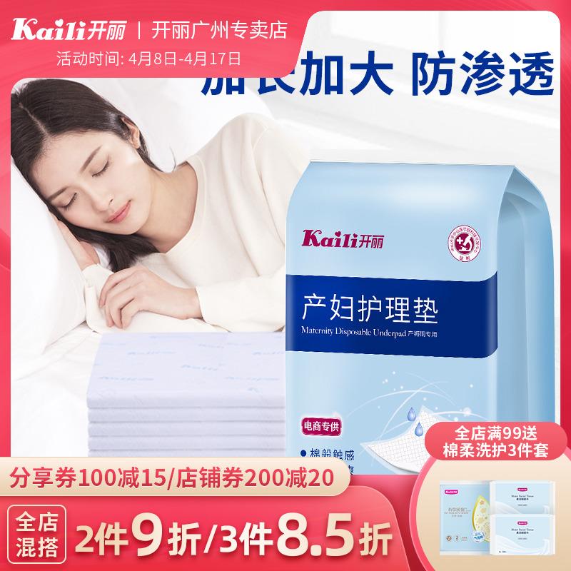 开丽产妇护理垫一次性床单产褥垫产妇产后专用加长加大隔尿垫10片