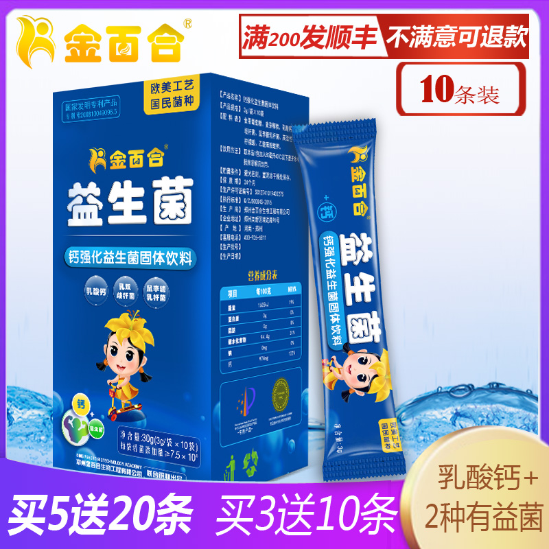 金百合婴幼儿益生菌粉冲剂加钙活性肠道益生菌活性冻干粉呵护肠胃