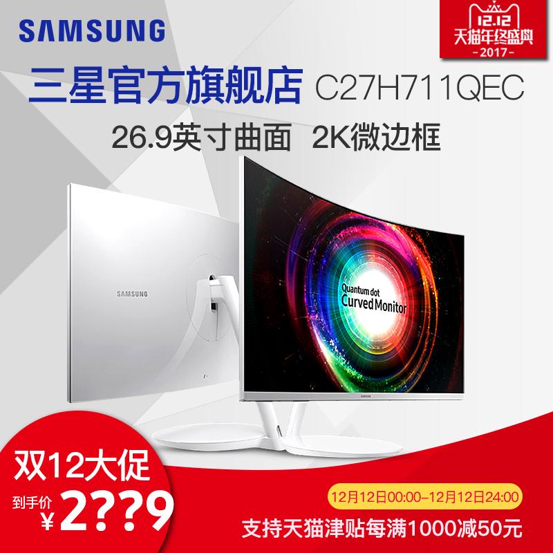 三星显示器旗舰C27H711QEC曲面无边框26.9英寸2k液晶电脑屏幕非4k