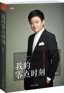My zero hour Zhu Jun disclosed the life experience of the Spring Festival Gala in the past few years. Zhu Jun, educator, no dress rehearsal in life, celebrity biography, entertainment star lmn, Jiangsu People's Publishing House.