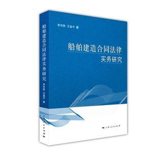 船舶建造合同法律实务研究 书李伟群 法律 书籍