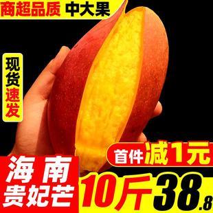 现摘海南贵妃芒果10斤新鲜水果当季热带青红金龙甜心芒5整箱包邮