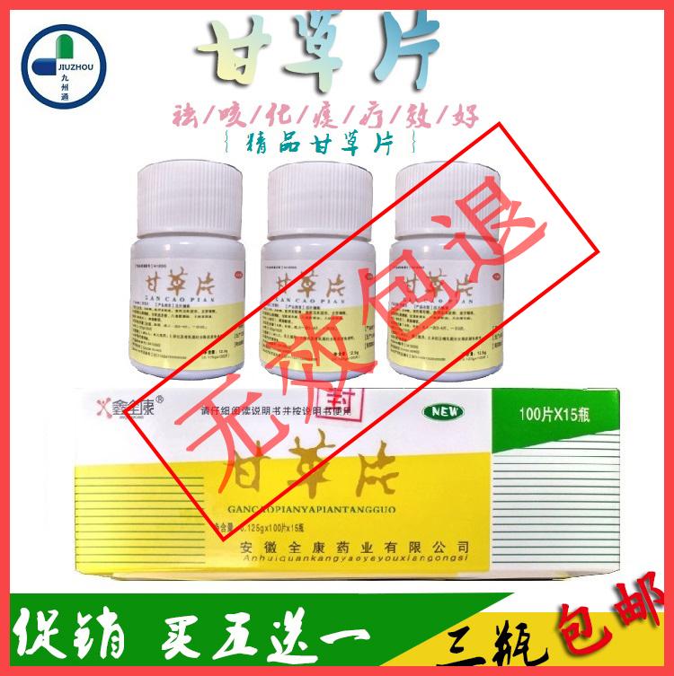 甘草片止咳甘草片复方瓶装包邮甘草含片润喉治咳化痰 精品1