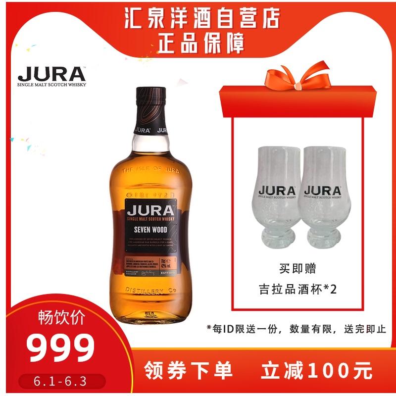 汇泉洋酒 JURA吉拉七分木单一麦芽威士忌苏格兰原瓶进口洋酒700ml