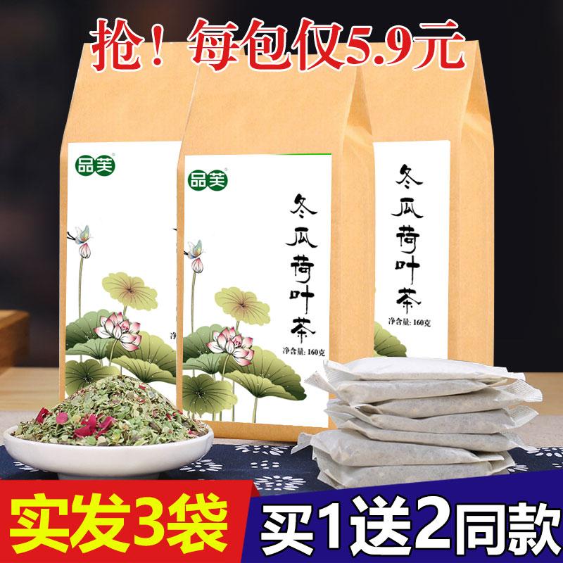 【买1送2】冬瓜荷叶茶花茶组合玫瑰天然花草纯茶叶袋泡茶肚子茶