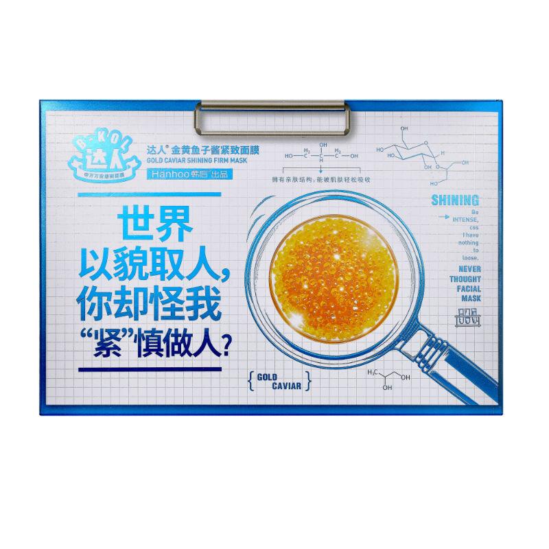 达人 金黄鱼子酱紧致面膜,使用分享