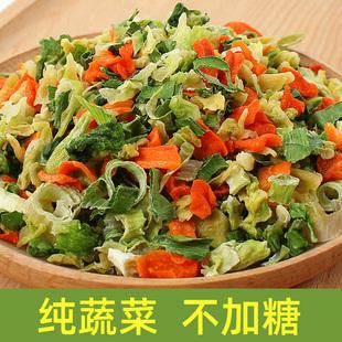 脱水蔬菜干无油不加糖泡面伴侣包邮方便蔬菜包煮汤面低脂健身400g
