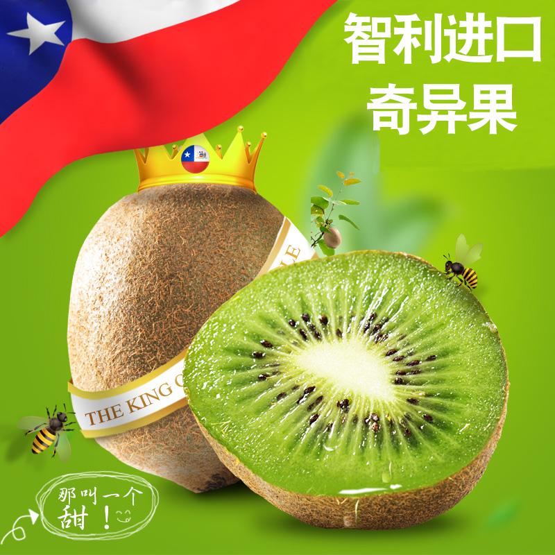 智利奇异果绿心进口猕猴桃新鲜水果12粒绿果绿心猕猴桃弥猴桃包邮