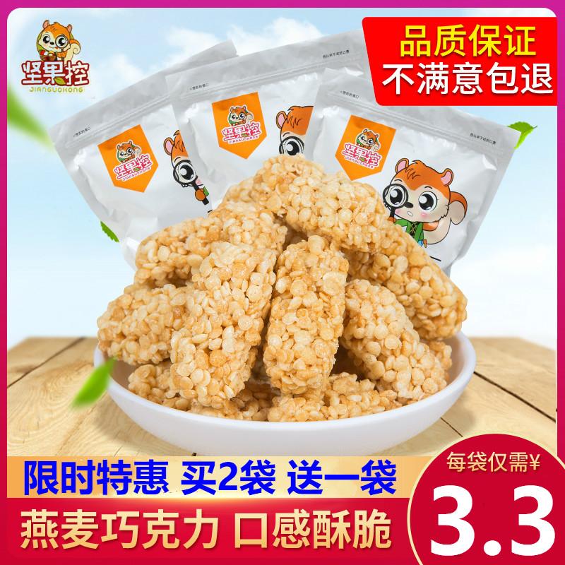 燕麦巧克力棒营养牛奶燕麦酥片250g*5袋整箱酥糖散装喜糖果小零食