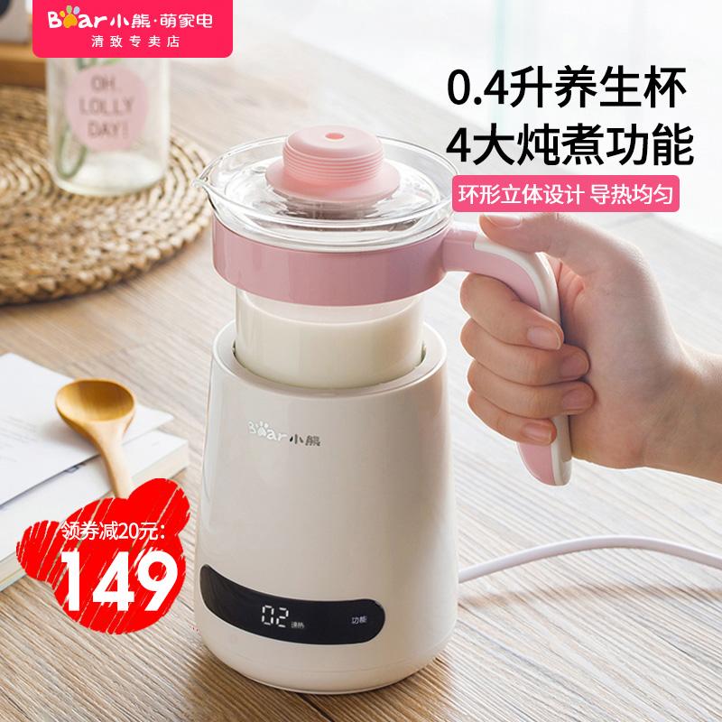 小熊迷你电炖杯小型养生壶家用便携办公室电热水杯煮粥热牛奶神器