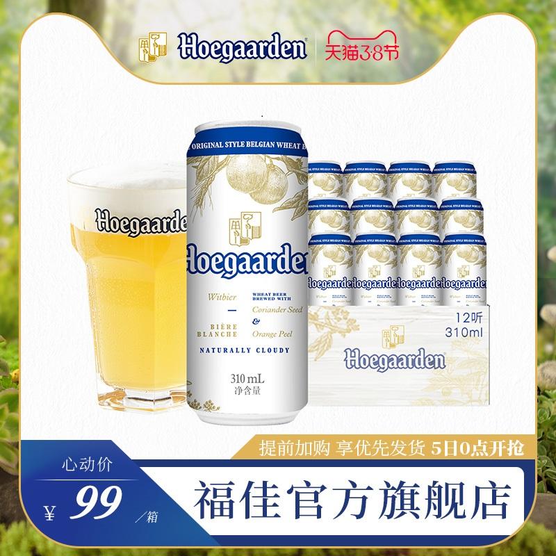 【4月14日前到期】福佳比利时风味精酿小麦白啤酒310ml罐装.