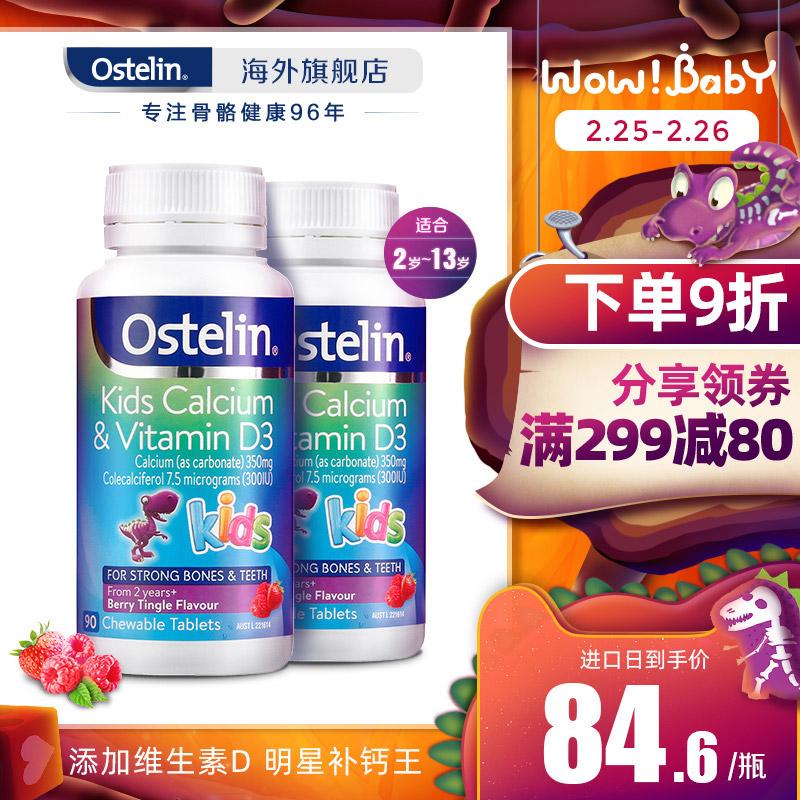 Ostelin奥斯特林儿童补钙维生素D咀嚼片儿童钙片澳洲恐龙钙90粒*2