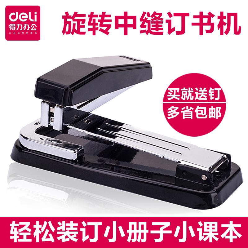得力订书机包邮学生可旋转省力订书器中缝订书机大号加厚办公用