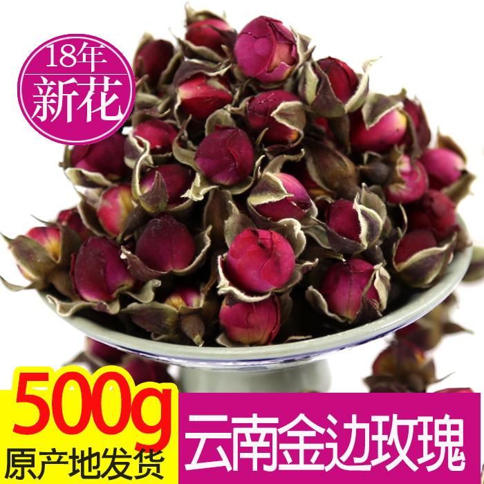 玫瑰花茶金边玫瑰花茶.云南野生新鲜无硫干玫瑰500g散装特级花蕾