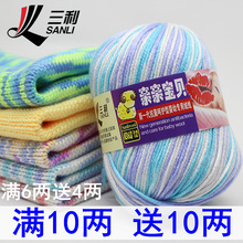 三利毛线正品宝宝毛线diymd10工婴儿cs编织牛奶棉毛线团