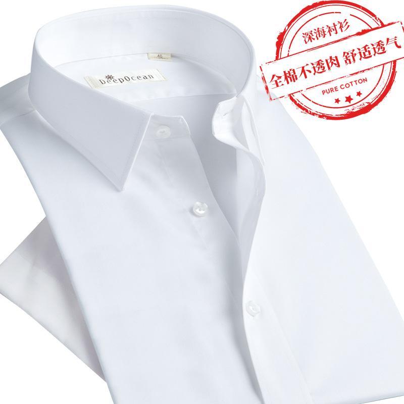 夏季纯棉免烫白衬衫男短袖衬衣男士白色职业正装商务休闲寸衫半袖优惠券