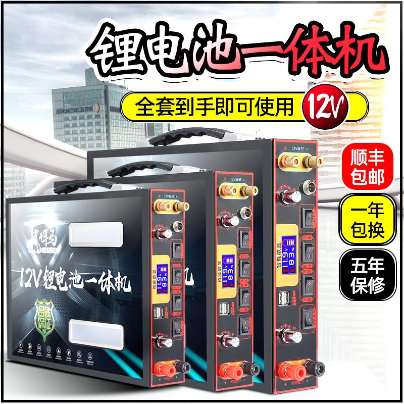 大功率逆变一体机全套锂电池12V大容超轻大容量多功能12伏锂电瓶