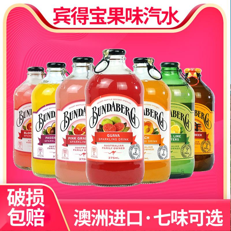 澳洲宾得宝汽水百香果姜汁啤酒进口宾得宝果味汽水饮料网红气泡水