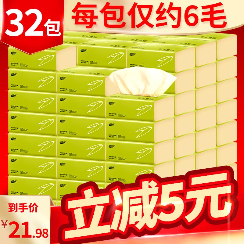 缘点本色抽纸32包家用卫生纸巾实惠家庭装面巾纸餐巾纸抽整箱批发