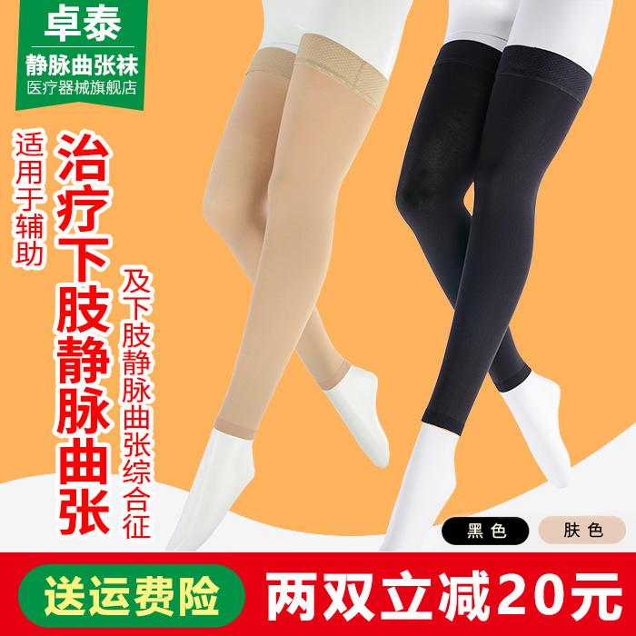 静脉曲张袜医用女正品防血栓术后治疗型中老年护小腿护士弹力袜男