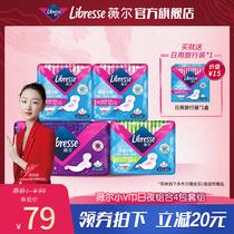 Libresse薇尔卫生巾姨妈巾套装小V巾薄款舒适防漏日夜用4包34片