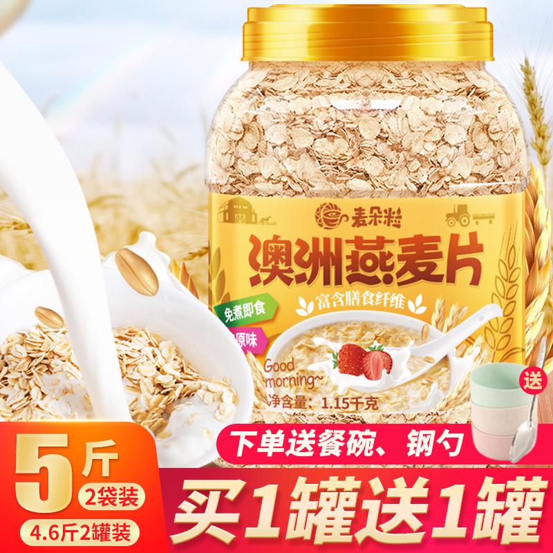 燕麦片5斤2罐即食无糖原味麦片早餐冲饮未脱脂纯麦片健身代餐食品