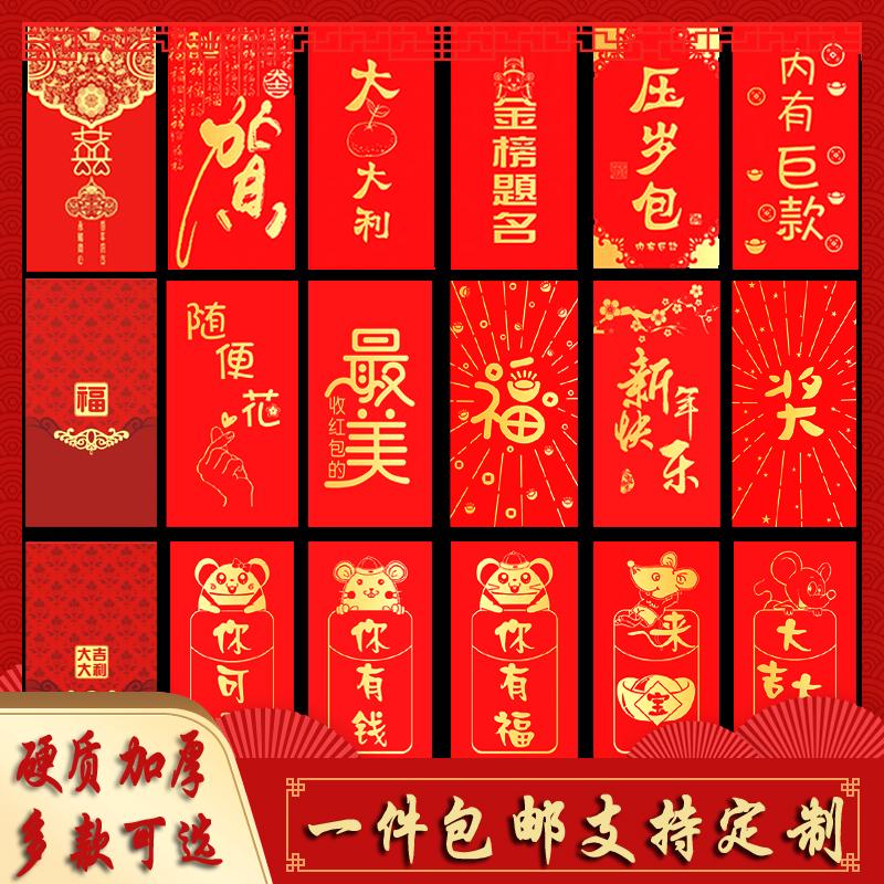 2020鼠年红包袋通用个性新年创意高档利是封福贺大吉大利压岁红包
