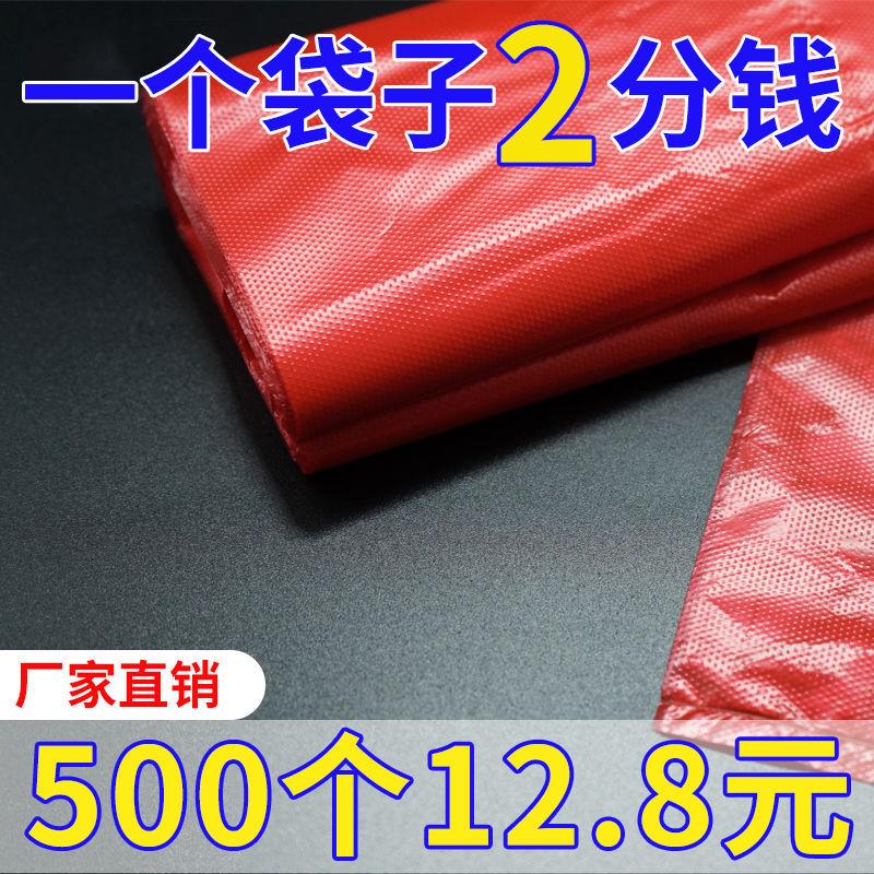红色塑料袋食品袋商用方便家用一次性大号购物小提袋加厚手提袋子