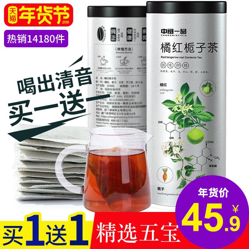 买1送1 橘红栀子茶罗汉果胖大海润咽喉教师润喉嗓子保护山栀子茶