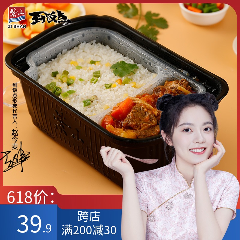 2盒装 紫山到饭点自热米饭自煮方便懒人快餐速食自助煲仔饭