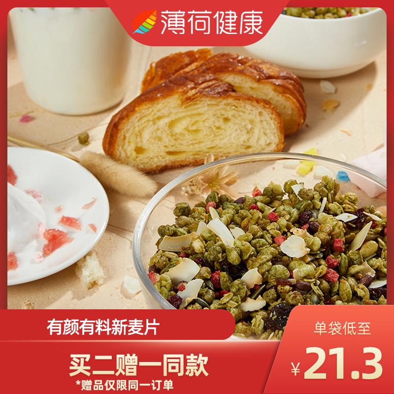 薄荷健康EasyFun抹茶红豆麦片水果坚果谷物燕麦片干吃配牛奶早餐