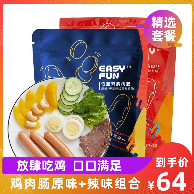 薄荷健康高蛋白低脂香辣+原味鸡胸肉肠组合健身即食食品零食