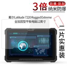 试用于戴尔Latit137de 7rcRugged Extreme全加固型平板电