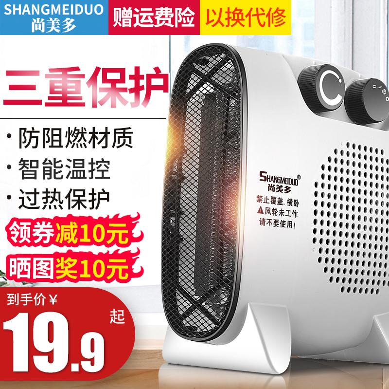 尚美多取暖器电暖风机家用电暖气小太阳电暖器办公室节能省电小型
