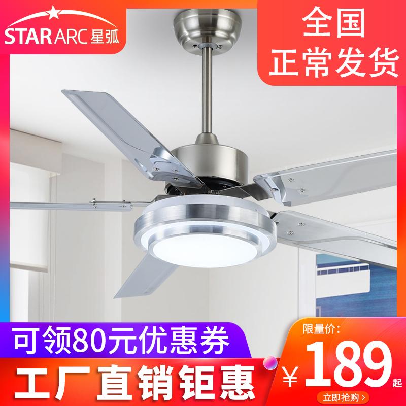 不锈钢变频餐厅吊扇灯 风扇灯卧室现代简约带遥控的LED电风扇吊灯