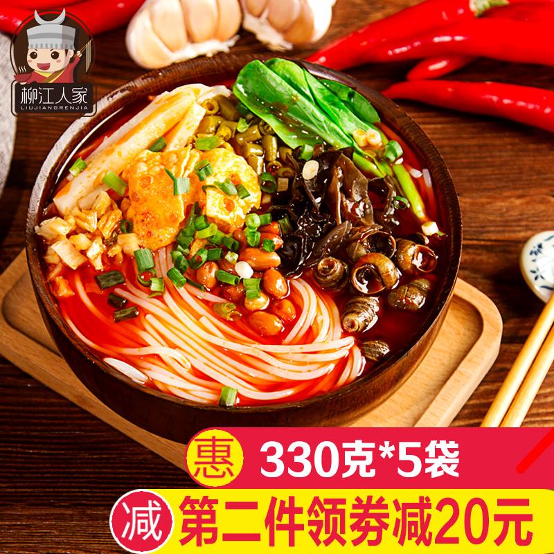 柳江人家广西正宗柳州螺蛳粉整箱5包装原味螺狮粉特产螺丝粉速食