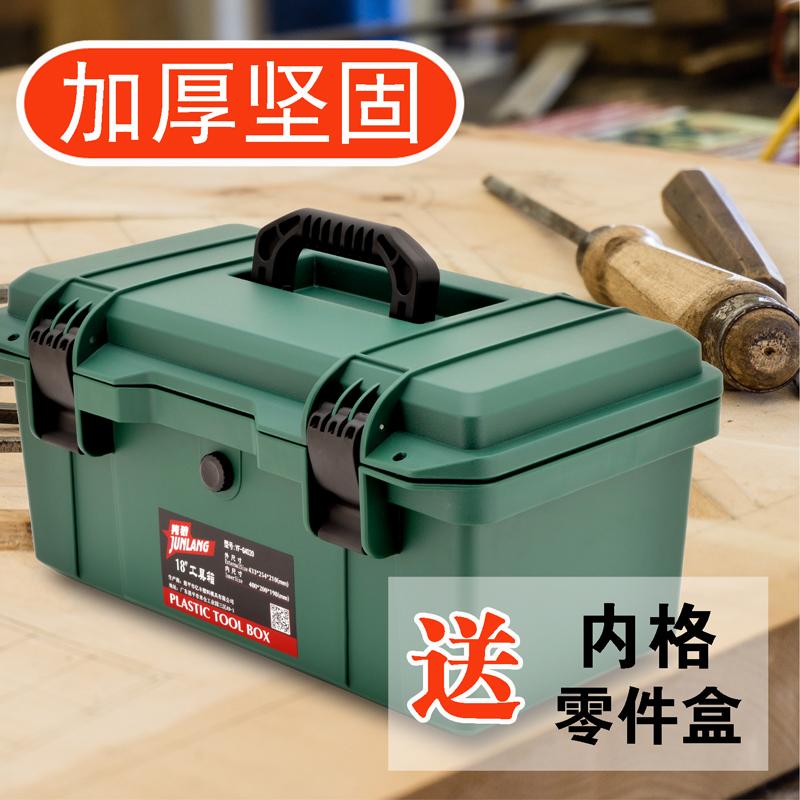 隽狼五金工具箱家用维修工具电工手钻车载手提收纳箱塑料加厚防水