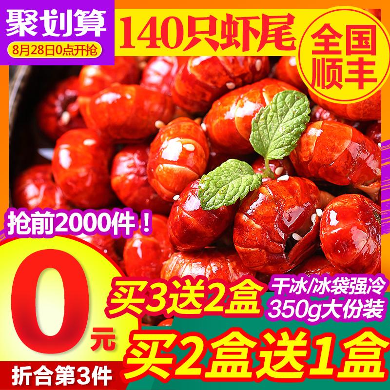 【买2盒送1盒】麻辣小龙虾尾350g熟食包邮即食非罐装香辣口味虾球