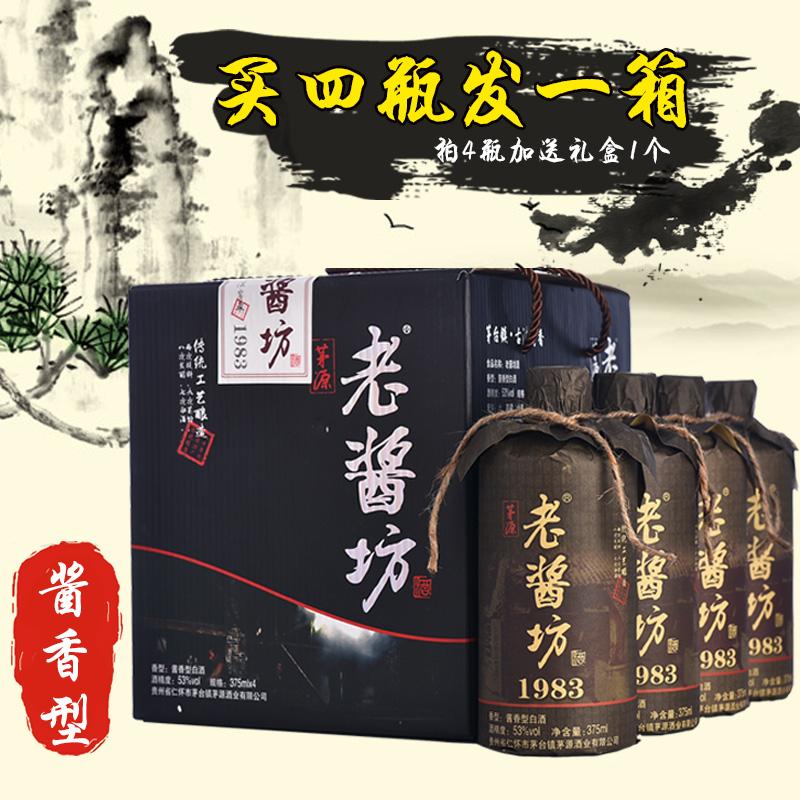 贵州赖祖酒老酱坊53度酱香型白酒整箱特价试饮一瓶散装高粱粮食酒