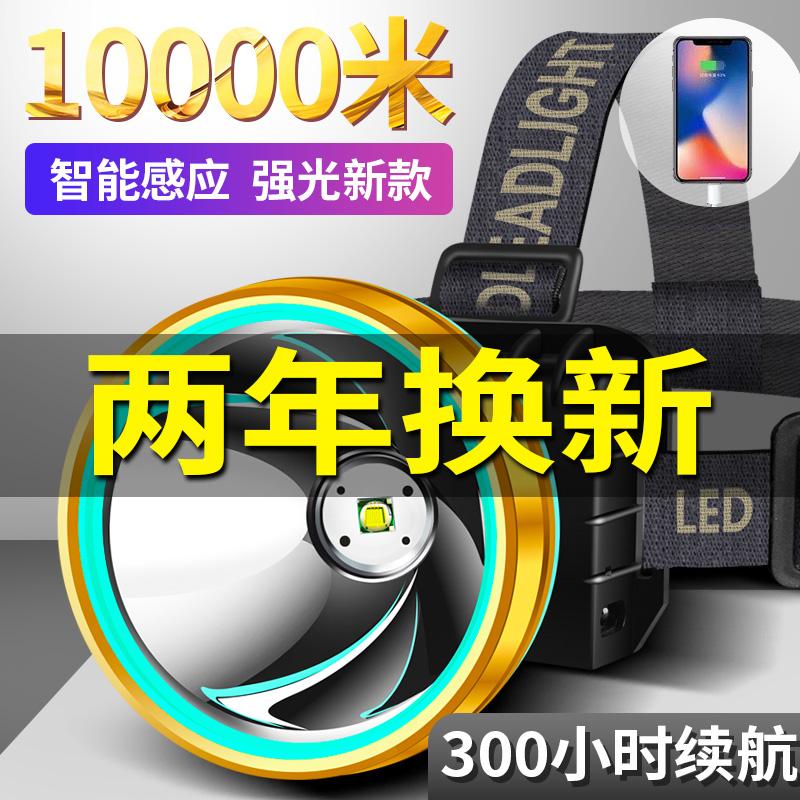 LED头灯强光充电超亮感应氙气头戴式户外手电筒钓鱼专用夜钓矿灯