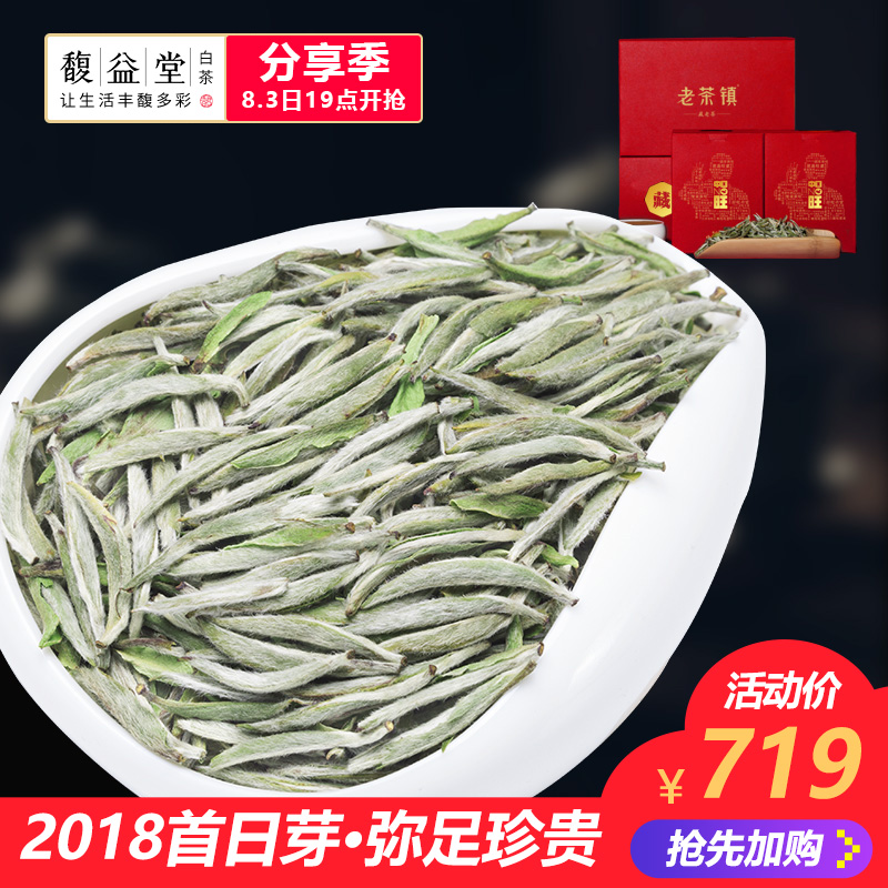 新茶【花香首日芽】白毫银针特级 福鼎白茶 2018明前春茶茶叶320g
