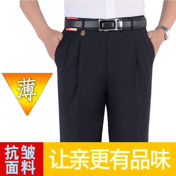 巨爵金盾男装夏季薄款双褶宽松中老年西裤免烫直筒高腰深裆男裤子