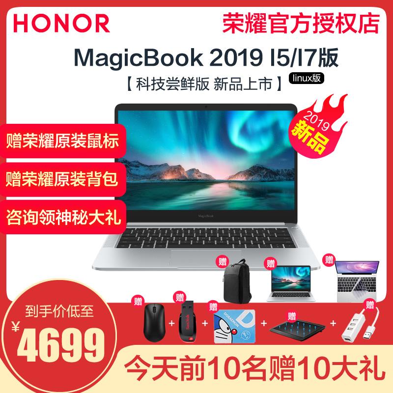 【新品上市】荣耀MagicBook 14英寸 I5/I7笔记本电脑大屏游戏本轻薄便携女生款华为超薄手提办公用商务学生本