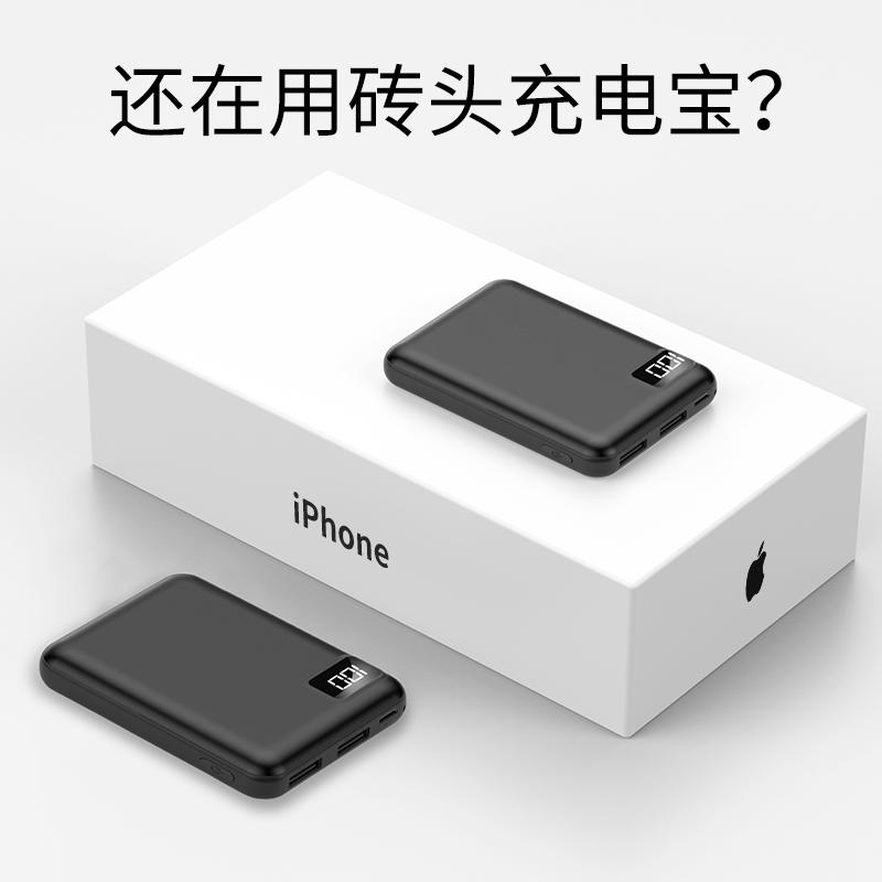 【大容量】充电宝超薄便携小巧苹果迷你快充闪充型小型毫安专用能带上飞机可小米华为oppo式vivo线的移动电源