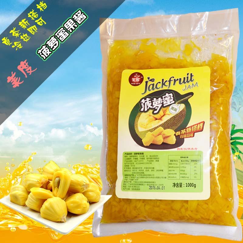 包邮美度菠萝蜜果酱1kg袋装贡茶甜品饮品新搭档奶茶T甜品原料热卖