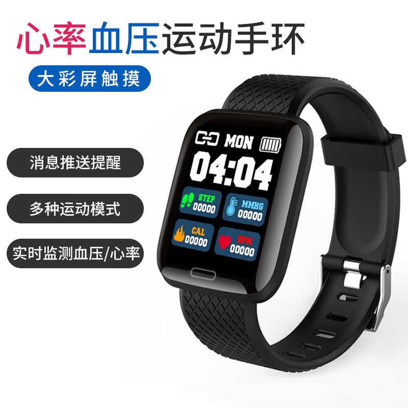 116plus智能手环彩屏D13心率血压睡眠监测运动计步USB直充礼品